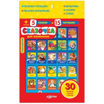 Smart Stages Tablet Russian Language