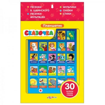 Laste tahvelarvuti vene keeles