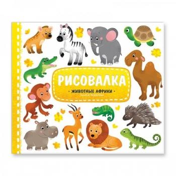 Рисовалка с наклейками. Животные Африки