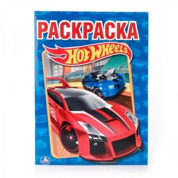 Hot Wheels. Раскраска. Умка