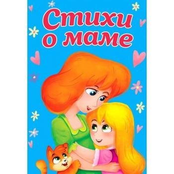 """Стихи о маме"" Книжка-картонка мини"