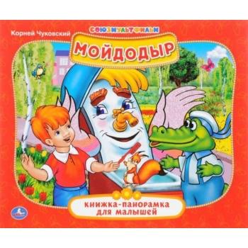 Raamat (vene keeles) Мойдодыр