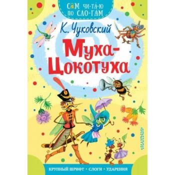 "Raamat (vene keeles) ""Муха-Цокотуха"""