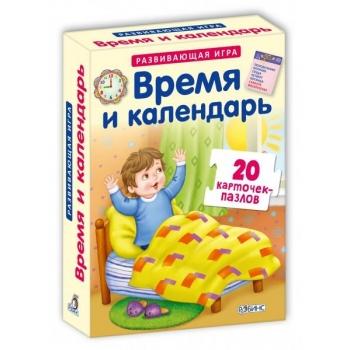 """Õpetamise- ja arendamise kaardid(vene keeles)""""Время и календарь"""""""