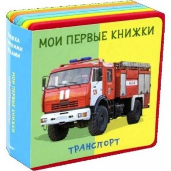 """Мои первые книжки """"Транспорт"""""""