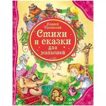 """""""Стихи и сказки для малышей"""" Корней Чуковский"""