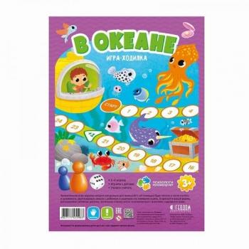 """Игра-ходилка """"В океане"""" для малышей"""