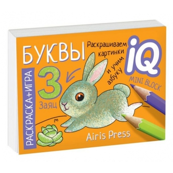 """IQ mini block Раскраска+игра """"Буквы"""""""