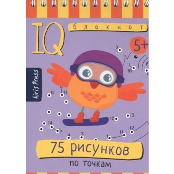 IQ блокнот - 75 рисунков по точкам