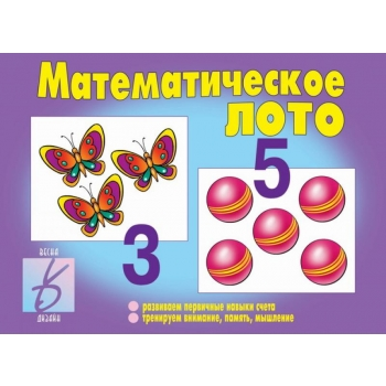 Lauamäng perele(vene keeles)Математическое лото