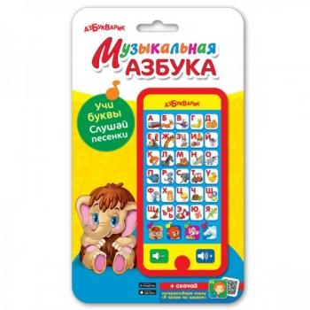 Muusikaline mänguasi lastele vene keeles Музыкальная азбука