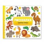 """Книга с наклейками """"Рисовалка"""" - Животные Африки"""