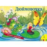 """Книжка- Панорамка """"Дюймовочка""""."""