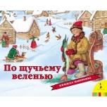 """Книжка- Панорамка """"По щучьему веленью""""."""