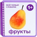 """Мой первый словарик """"Фрукты"""""""