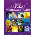 Raamat (vene keeles)Новая Детская Энциклопедия