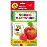 """Умные карточки """"Овощи, фрукты, ягоды"""""""