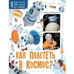 Как полететь в космос?