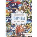 "Raamat (vene keeles) Волшебные раскраски ""Пираты"""
