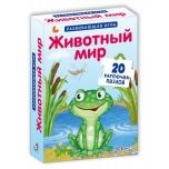 """Õpetamise- ja arendamise kaardid(vene keeles) """"Животный мир"""""""