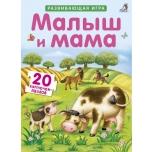 """Õpetamise- ja arendamise kaardid(vene keeles) """"Малыш и мама"""""""