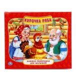 Raamat (vene keeles) Курочка Ряба