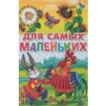 Raamat (vene keeles)Стихи и сказки Для самых маленьких