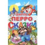 Raamat (vene keeles) Шарль Перро Сказки