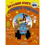 Raamat (vene keeles) Большая книга от Синего Трактора