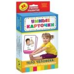 """Õpetamise- ja arendamise kaardid(vene keeles)""""Тело человека"""""""