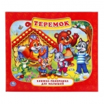 Raamat (vene keeles) Теремок