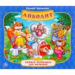Raamat (vene keeles) Айболит