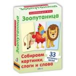 Õpetamise- ja arendamise kaardid(vene keeles)Зоопутаница