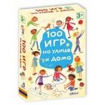 Õpetamise- ja arendamise kaardid(vene keeles) 100 игр на улице и дома