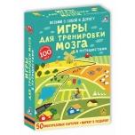 Õpetamise- ja arendamise kaardid(vene keeles) Игры для тренировки мозга