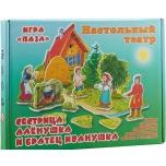 Lauamäng (vene keeles)Настольный театр. Сестрица Алёнушка и братец Иванушка