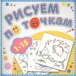Raamat (vene keeles)Рисуем по точкам. 1-15