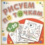 Raamat (vene keeles)Рисуем по точкам. 1-20