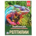 Raamat (vene keeles) Рептилии