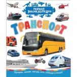 Raamat (vene keeles) Первая энциклопедия - Транспорт