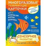 Raamat (vene keeles)Многоразовые развивающие карточки