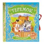 Raamat (vene keeles)Теремок