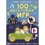 """Робинс.Карточки """"100 нескучных игр""""( серия Возьми с собой в дорогу"""