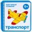 Minu Esimene Raamat (vene keeles)